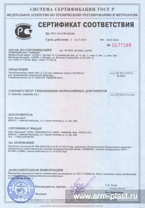 Поиск сертификатов | Чтобы найти сертификат